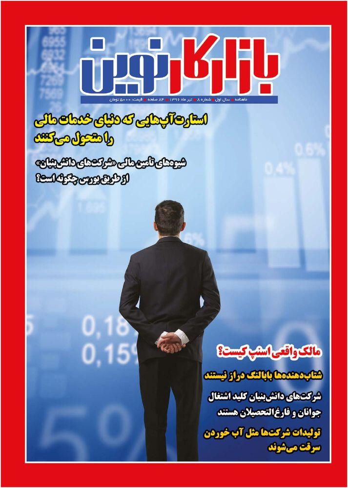 ماهنامه بازار کار نوین شماره 8