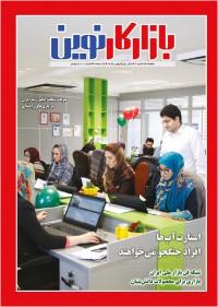 ماهنامه بازار کار نوین شماره 4