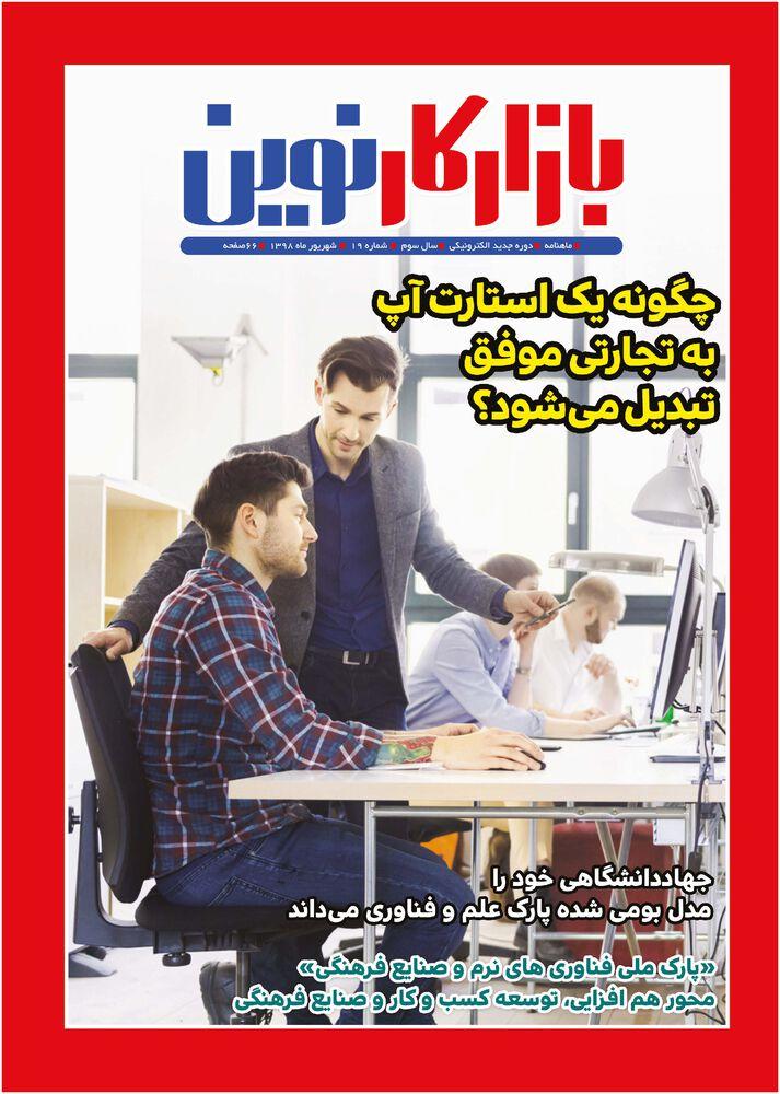 ماهنامه بازار کار نوین شماره 19