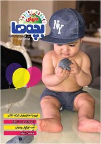 ماهنامه دنیای بچه ها شماره 7