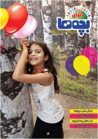 ماهنامه دنیای بچه ها شماره 5