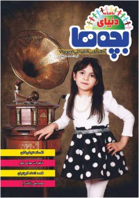 ماهنامه دنیای بچه ها شماره 4