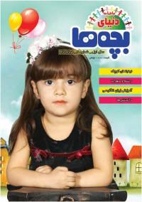 ماهنامه دنیای بچه ها شماره 3