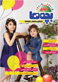 ماهنامه دنیای بچه ها شماره 1