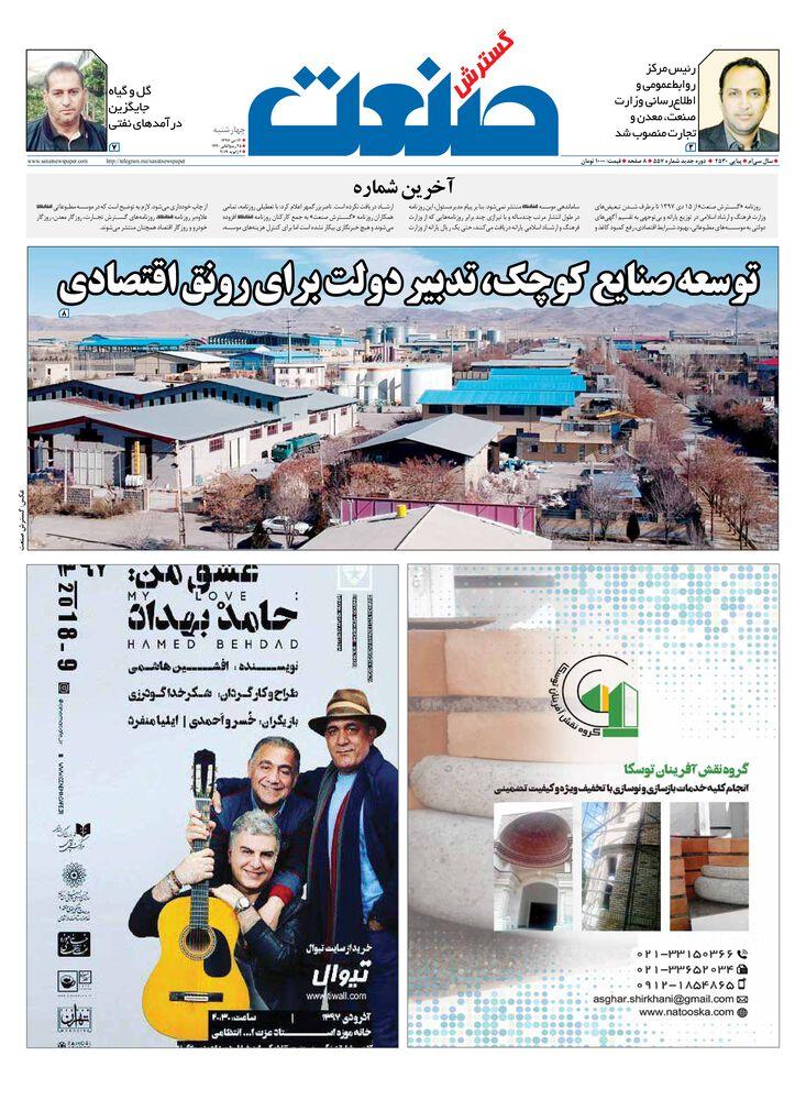 روزنامه گسترش صنعت شماره 557