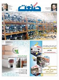 روزنامه گسترش صنعت شماره 556