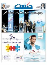 روزنامه گسترش صنعت 555
