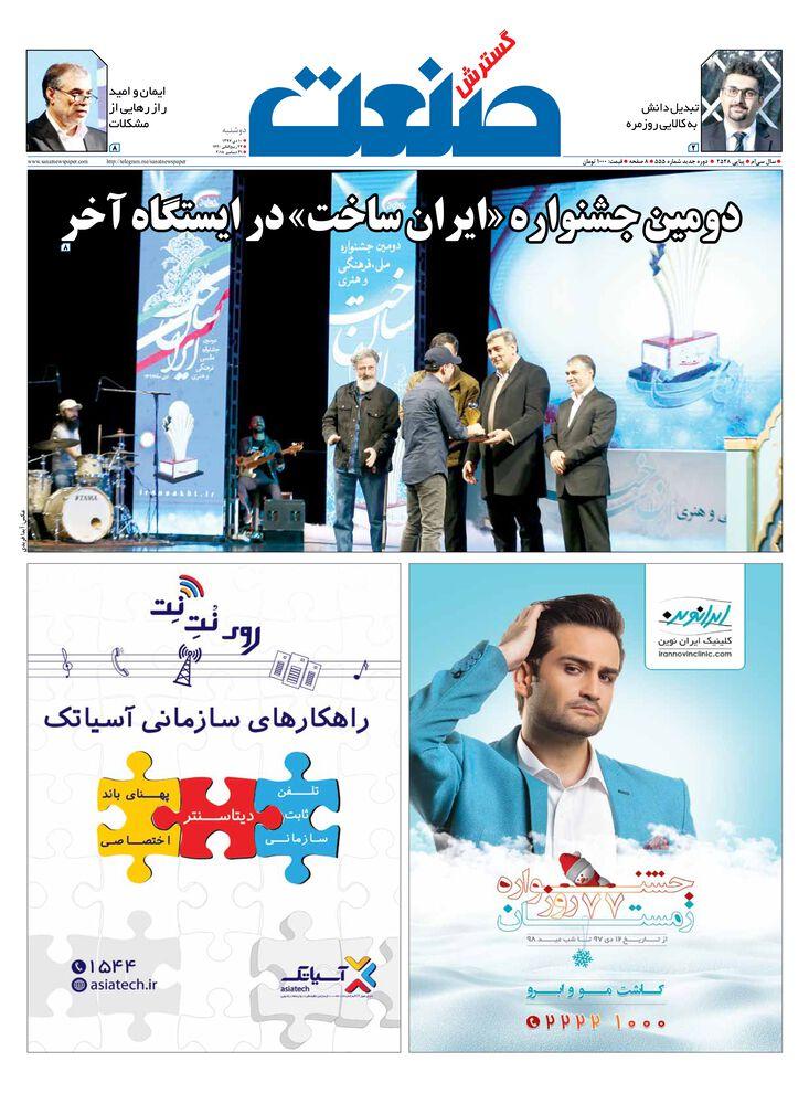 روزنامه گسترش صنعت شماره 555
