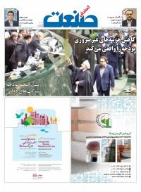 روزنامه گسترش صنعت شماره 554
