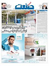 روزنامه گسترش صنعت شماره 553