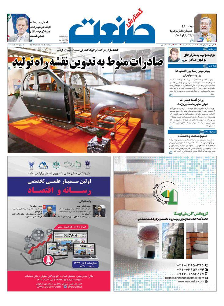 روزنامه گسترش صنعت شماره 552