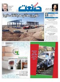 روزنامه گسترش صنعت شماره 551