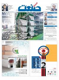 روزنامه گسترش صنعت شماره 549