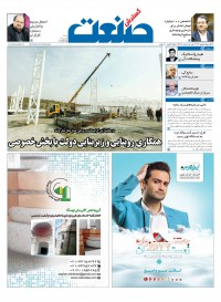 روزنامه گسترش صنعت شماره 548