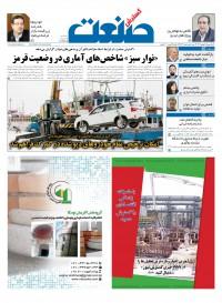 روزنامه گسترش صنعت شماره 546