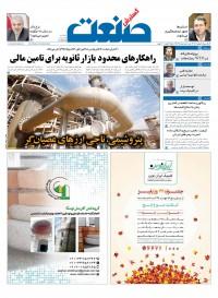 روزنامه گسترش صنعت شماره 545