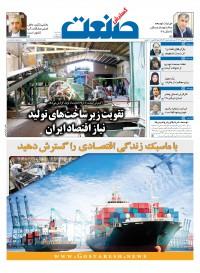 روزنامه گسترش صنعت شماره 541
