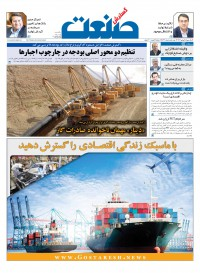 روزنامه گسترش صنعت شماره 539