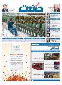 روزنامه گسترش صنعت شماره 538