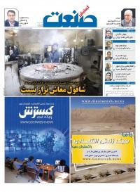 روزنامه گسترش صنعت شماره 537