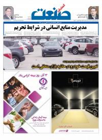 روزنامه گسترش صنعت شماره 536