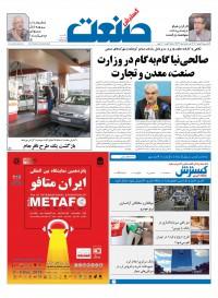 روزنامه گسترش صنعت شماره 534