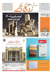 هفته نامه دنیای گردشگری شماره 55