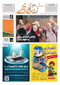 هفته نامه دنیای گردشگری شماره 60