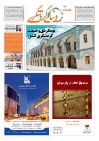 هفته نامه دنیای گردشگری شماره 70