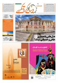 هفته نامه دنیای گردشگری شماره 71