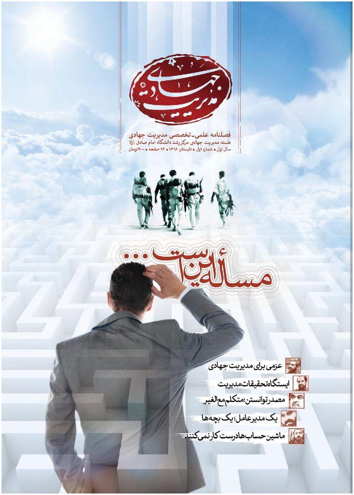فصلنامه مدیریت جهادی شماره 1