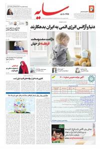 روزنامه سایه شماره 2209