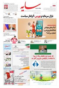 روزنامه سایه 2221