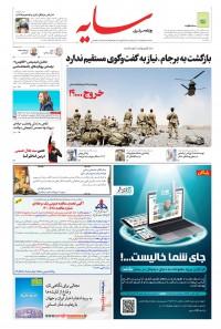 روزنامه سایه 2222