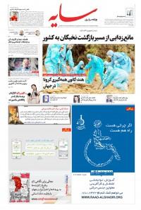 روزنامه سایه 2223