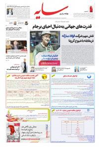 روزنامه سایه 2225