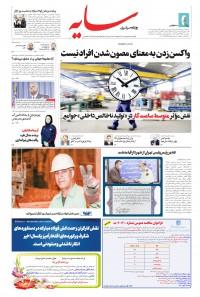 روزنامه سایه 2226