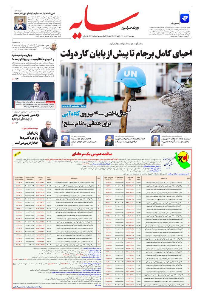 روزنامه سایه شماره 2248