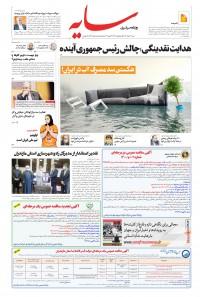 روزنامه سایه 2253