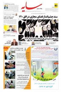 روزنامه سایه 2251