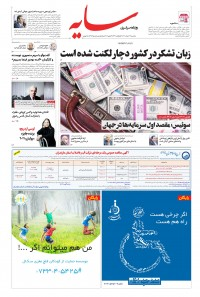 روزنامه سایه 2254