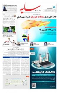 روزنامه سایه 2285