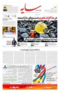 روزنامه سایه 2286