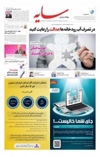 روزنامه سایه 2287
