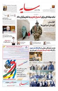 روزنامه سایه 2288