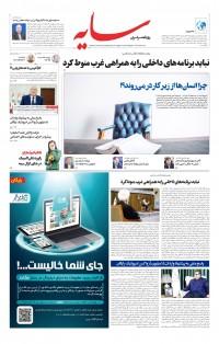 روزنامه سایه 2289