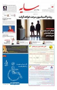روزنامه سایه شماره 2299