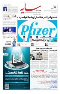 روزنامه سایه شماره 2303