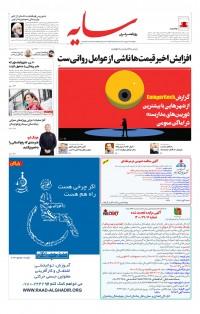 روزنامه سایه شماره 2304