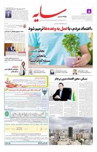 روزنامه سایه شماره 2306